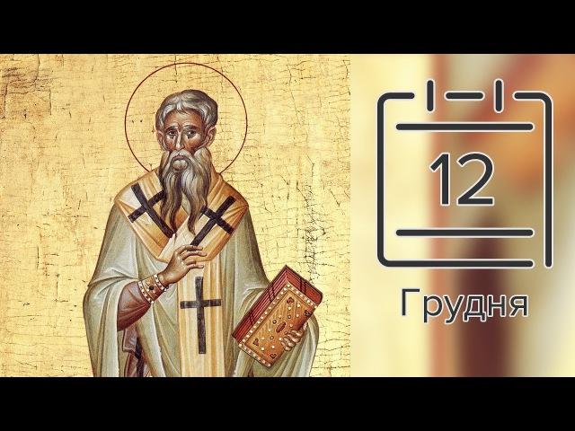 Православний календар на 12 грудня