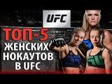 ТОП 5 ЛУЧШИХ ЖЕНСКИХ НОКАУТОВ UFC/UFC review
