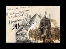 Войска Лунных Рун Руси в Карпатах Книга 1871г Чтение рун