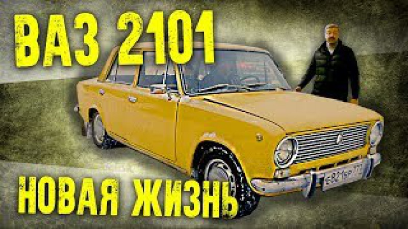 ВАЗ 2101 | Новое авто шоу – Иван Зенкевич Тюнинг ВАЗ 2101 (Жигули, Копейка) | Pro Автомо...