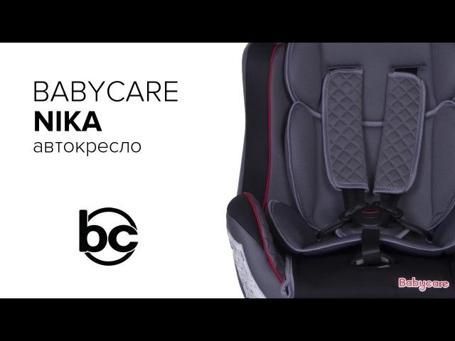 Детское автокресло Nika New Baby Care