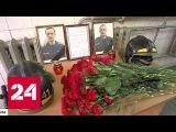 Гибель пожарных в Москве: в чем причина трагедии - Россия 24