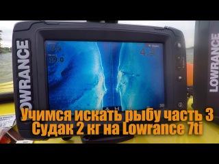 Учимся искать рыбу с эхолотом LOWRANCE ELITE 7ti и 5HDi, часть 3. Судак 2 кг на осциллографе :-)