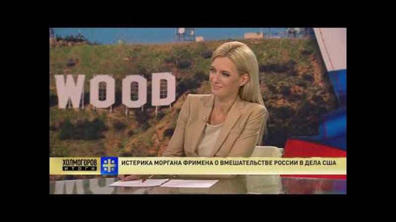 Холмогоров Итоги: Американцы пытаются выдавить из Сирии российскую военную пол...