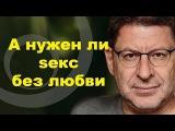 Михаил Лабковский - Как жить без любви