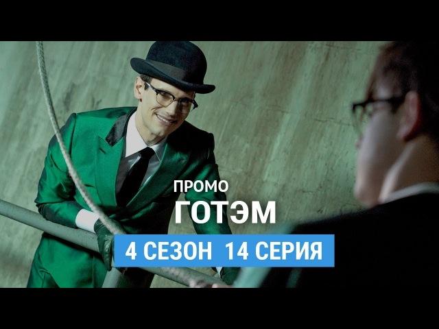 Готэм 4 сезон 14 серия Русское промо