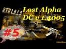 Прохождение.S.T.A.L.K..E.R. Lost Alpha DC v.1.4005. 5. Крот и тайник Стрелка.