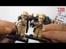 Солдаты ЛЕГО с оружием Вторая Мировая война. Конструктор SLUBAN аналог LEGO