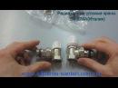 Видеообзор крана для радиатора 1/2 ICMA от Альбатрос-Сантехника