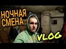 Vlog/ Олег Некрасов/ работаю в НОЧНУЮ СМЕНУ, КРЫТЫЙ РЫНОК