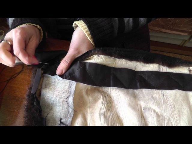 Ремонт шубы обрабатываем низ шубы