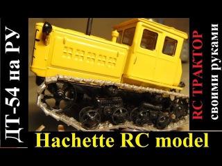 Как сделать радиоуправляемую модель трактора ДТ-54