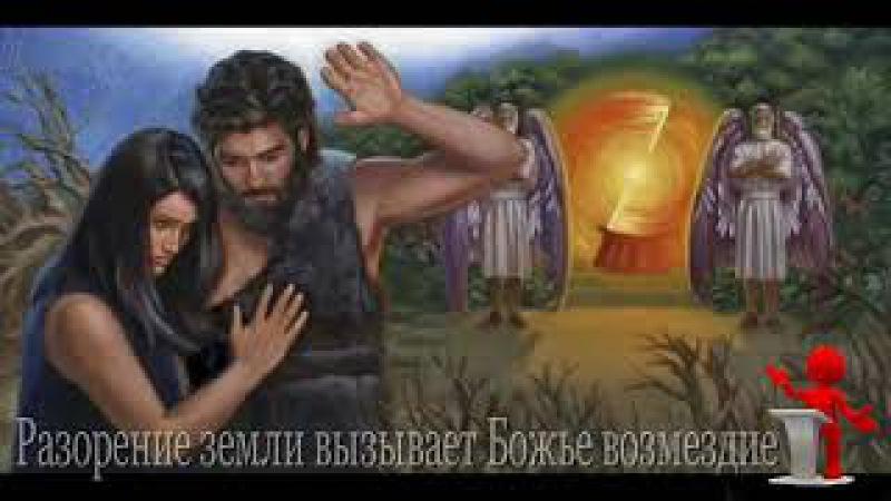 Разорение земли вызывает божье возмездие. Публичная речь.