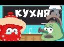 КУХНЯ Учим слова для самых маленьких Развивающие мультфильмы для детей