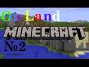 OneLand №2 TehnoMagic1