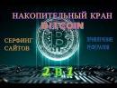 Накопительный кран биткоин . Cерфинг сайтов за сатоши . 2 в 1 . Заработок Bitcoin без вл