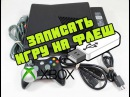 Как записать игру на флешку для Xbox 360 и установить в приставку LT 3 0