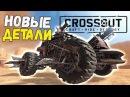 ПРОВЕРКА БОЕМ! Дробовик САМОПАЛ Кабина НЕТОПЫРЬ колёса ЗАТОЧКА! • Crossout • ОГНЕ...