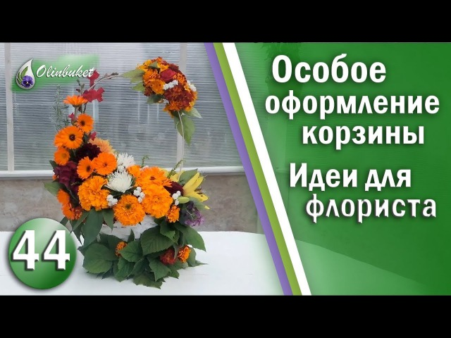 Как Сделать Букет Цветов в Корзине КОРЗИНА С ЦВЕТАМИ СВОИМИ РУКАМИ Студия Флористики Olinbuket