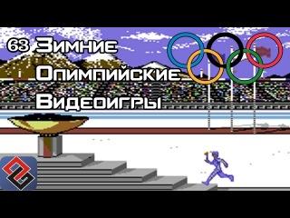 История Зимних Олимпийских Видеоигр (Old-Games.RU Podcast №63)