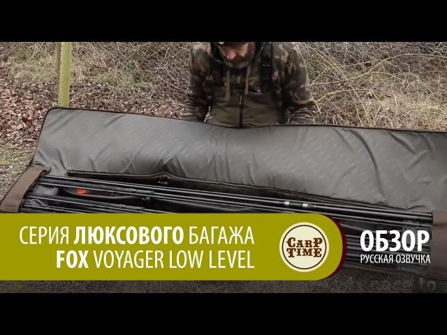 Серия люксовых чехлов для удилищ FOX Voyager
