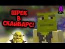 ШРЕК ИГРАЕТ В СКАЙВАРС НЕ ВОВА, А ШРЕК SKY WARS 51 Minecraft Vimeworld