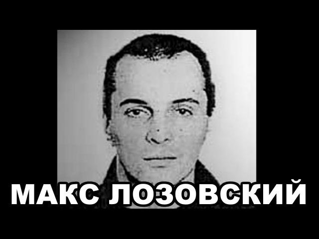 Макс Лозовский Хромой Русский авторитет из Чеченской ОПГ