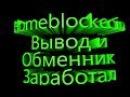 HomeBlockCoin Moon Заработал вывод и обменник
