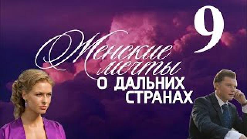 Женские мечты о дальних странах - серия 9 (2010)