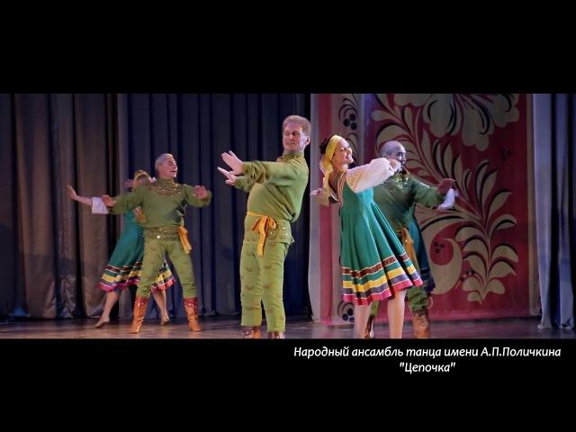 Кадрильный танец Цепочка. Г. Екатеринбург, 31.05.2015г.