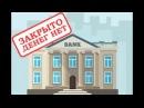 Сотрудники банков увольняются узнав правду про мошенничества!