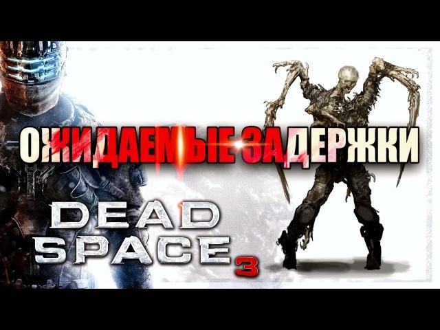 ОЖИДАЕМЫЕ ЗАДЕРЖКИ▶Dead Space 3[5]ТЕРРА НОВА