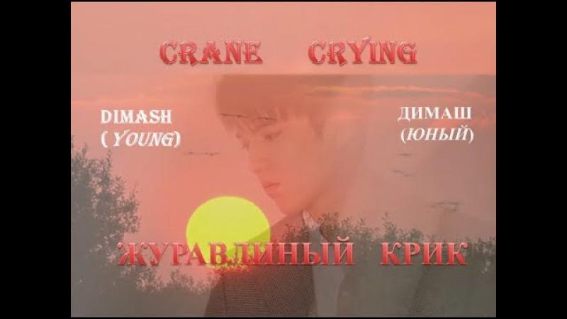 DIMASH (young): Crane crying. Криком журавлиным (subt.ENG)