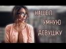 КАК Я ИСКАЛ УМНУЮ ДЕВУШКУ ft. LOONY  Как найти девушку №5 