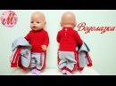 Как сшить водолазку на куклу Беби Борн