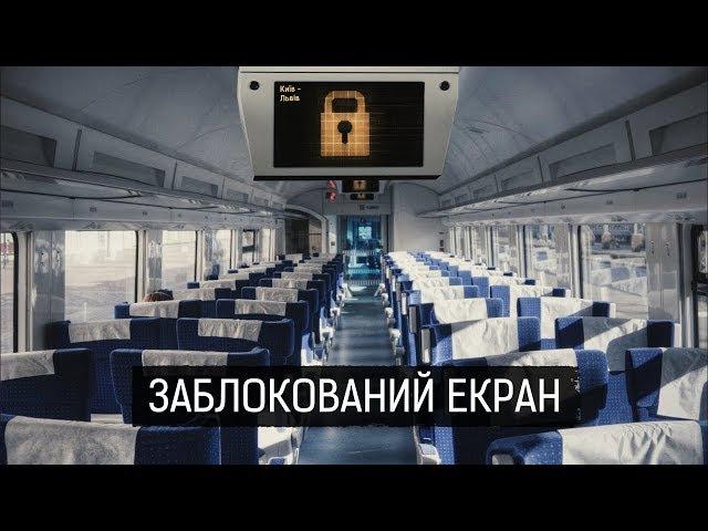 Заблокований екран матеріал Катерини Лихогляд для Слідства Інфо