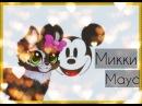 M. V - Микки Маус~