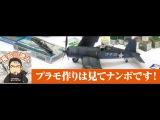 長谷川迷人の宇宙に夢中!!