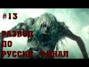 THE EVIL WITHIN 2 - 13 РАЗВОД ПО РУССКИ. ФИНАЛ