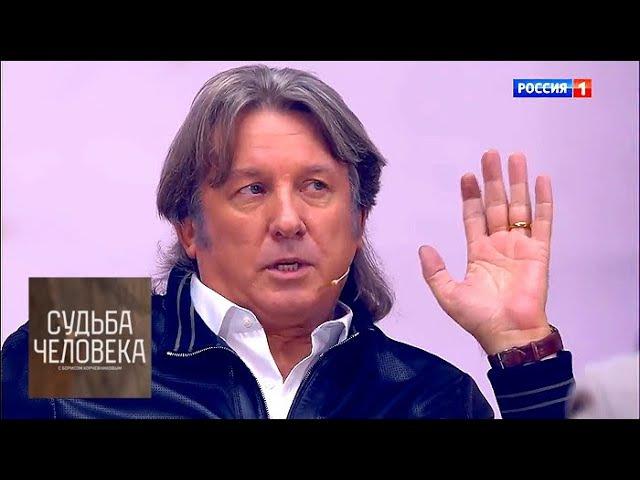 Судьба человека. Юрий Лоза. Новое шоу Бориса Корчевникова