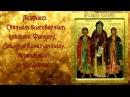 Об исцелении при мучительном недуге Акафист Cвятым князьям Феодору Давиду и Константину чудотворцам