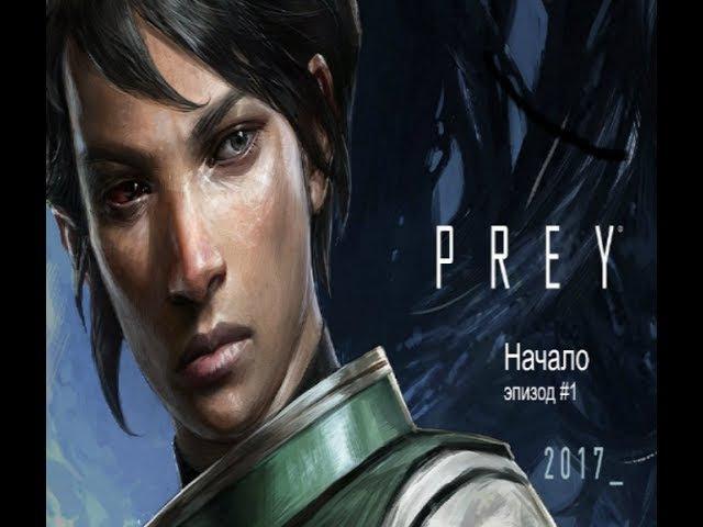 PREY/Прей эпизод 1.0 (прохождение)