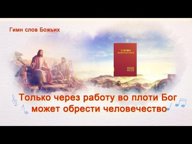 Христианские Песни Только через работу во плоти Бог может обрести человечество