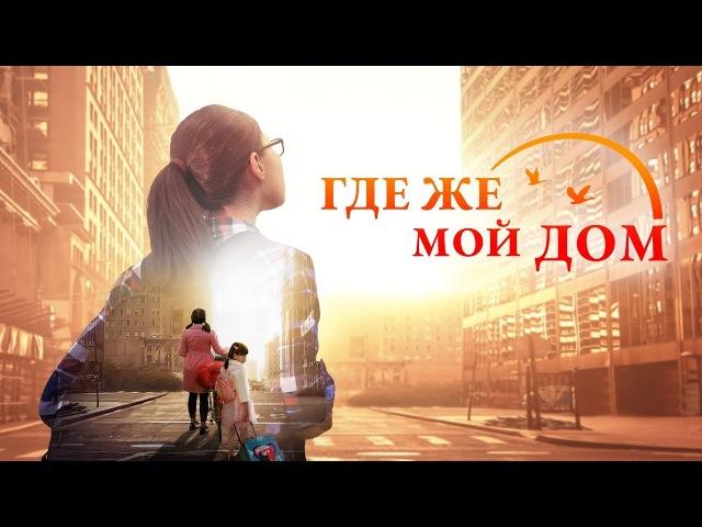 Христианский фильм «ГДЕ ЖЕ МОЙ ДОМ» Бог дал мне счастливую семью