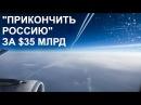ВАШИНГТОН ПУСТИЛСЯ ВО ВСЕ СВЕРХТЯЖЁЛЫЕ ракеты россии сша космос оружие военны ...