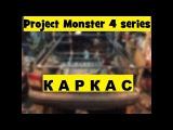 Проект Монстр 4 я серия