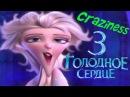 ХОЛОДНОЕ СЕРДЦЕ 3 ПРИКОЛЫ 10 FROZEN CRAZINESS