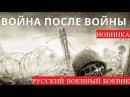 Война после войны. Новый русский военный боевик.