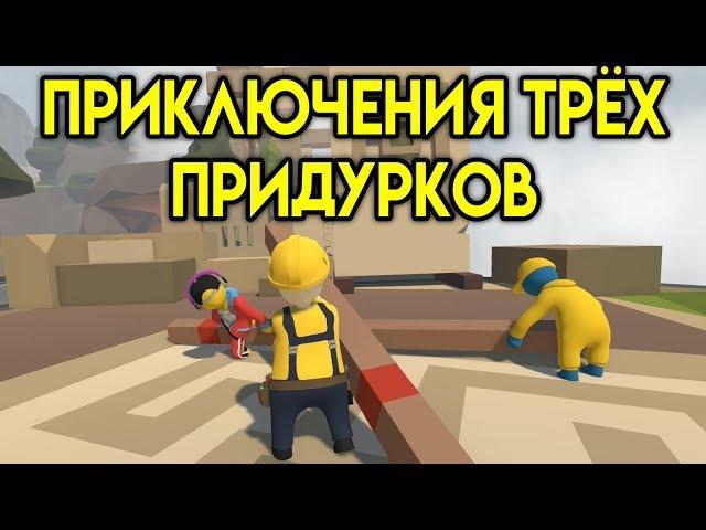 МЕГА УГАР - Приключения Трех Придурков   Human Fall Flat   Упоротые игры
