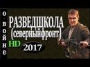Военные сериалы 2017 русские Разведшкола 3 Продолжение Новые фильмы